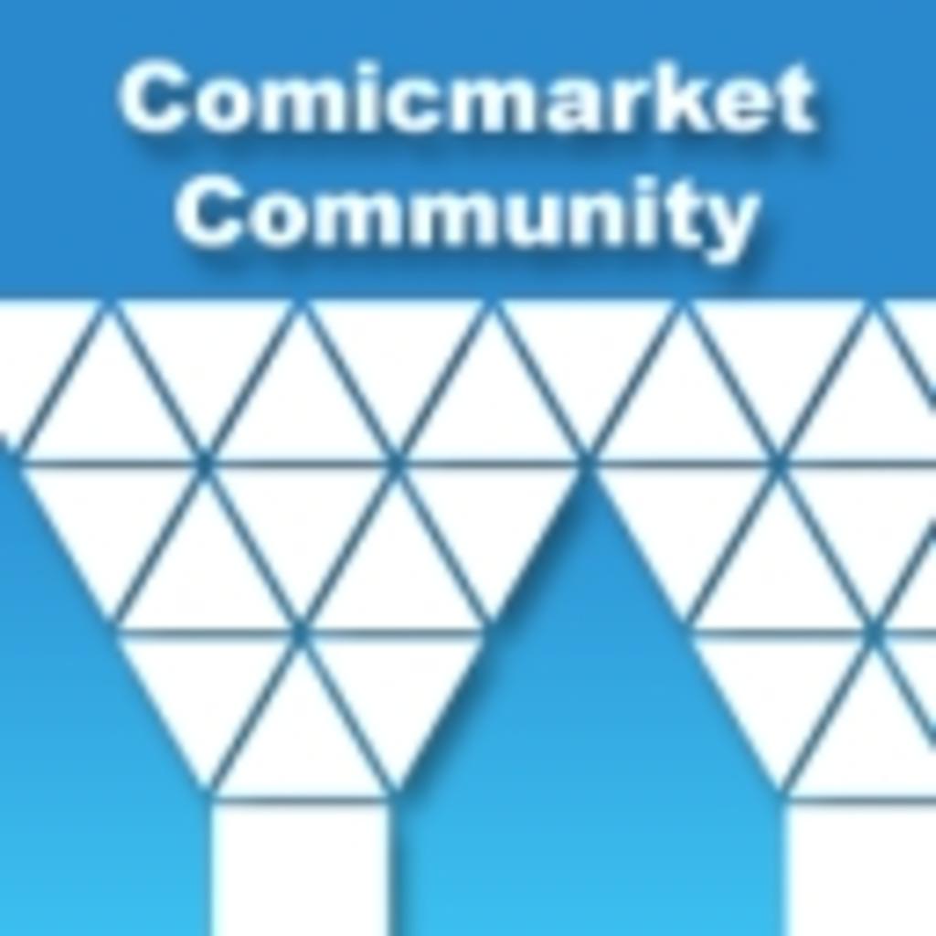 コミックマーケット