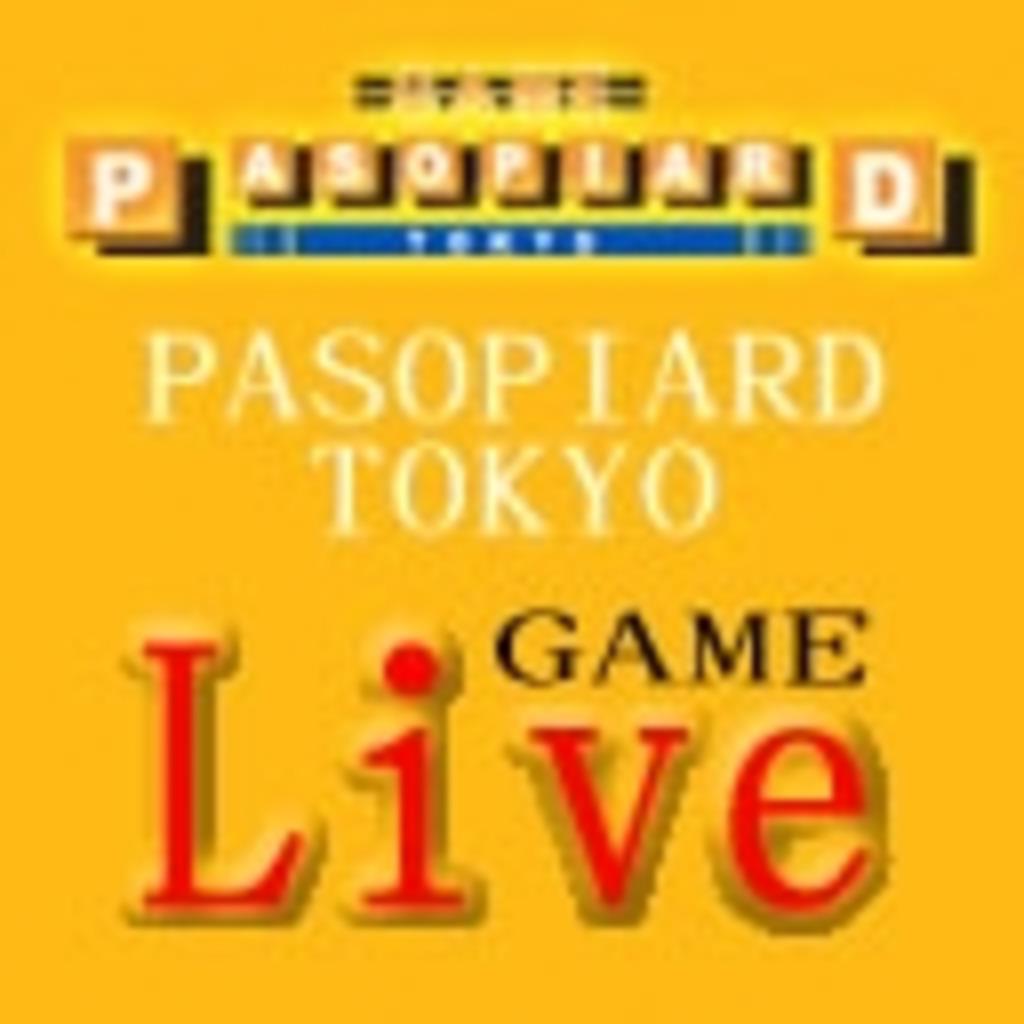 パソピアード東京 ゲーセン生放送