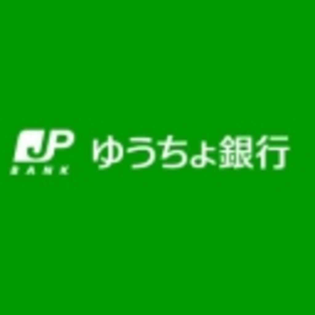 ゆーちょ銀行(株)^y^