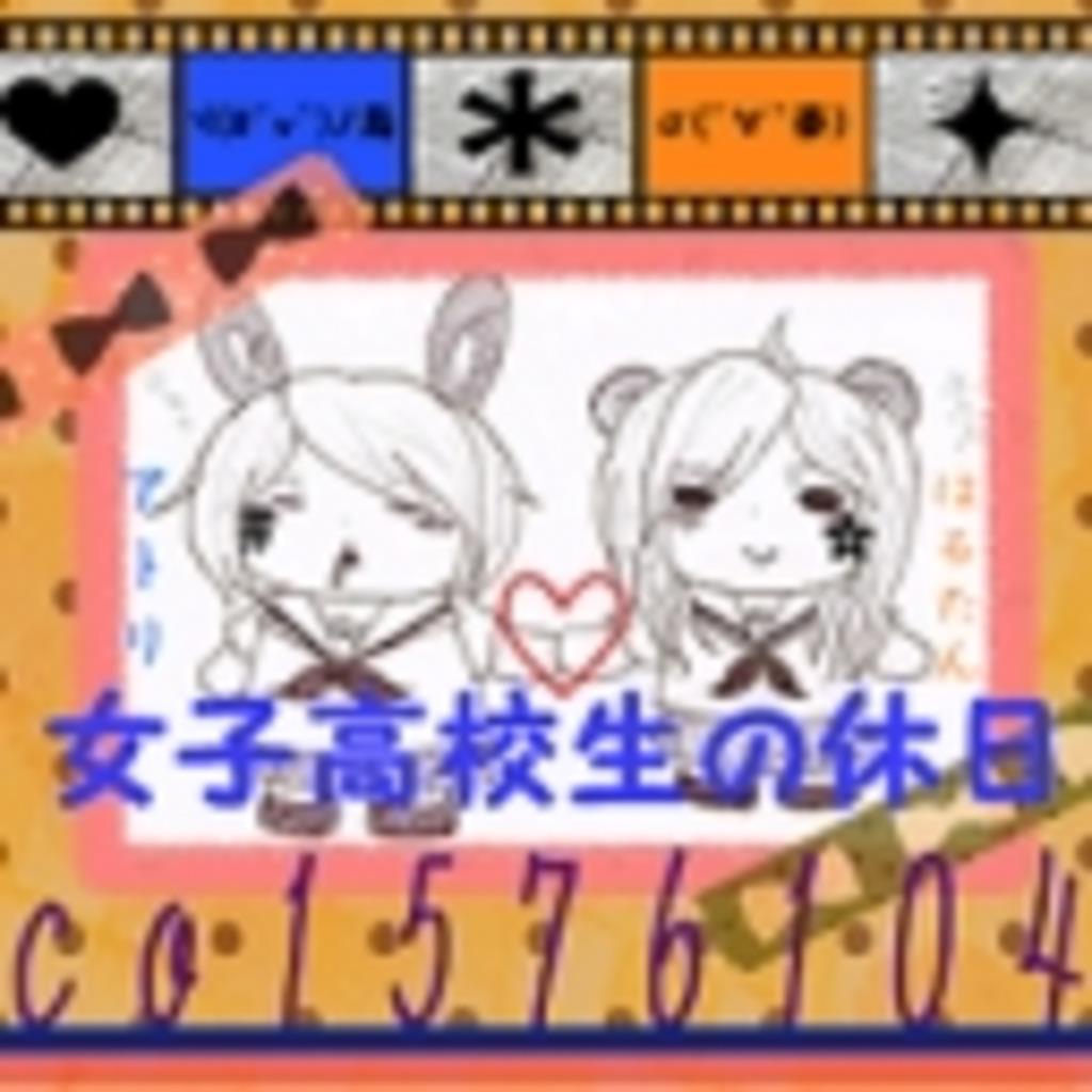 新社会人の休日(・∀・)人(・∀・)