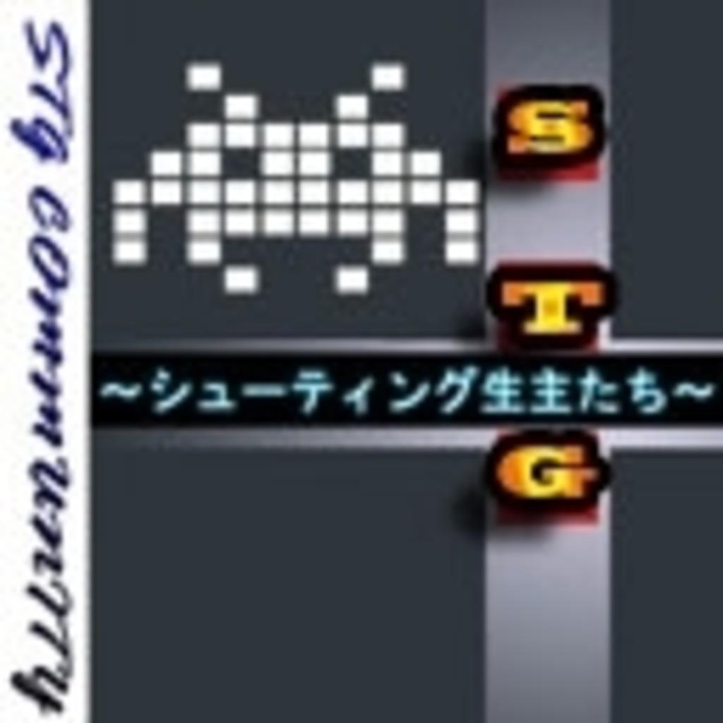 シューティングゲーム生放送局