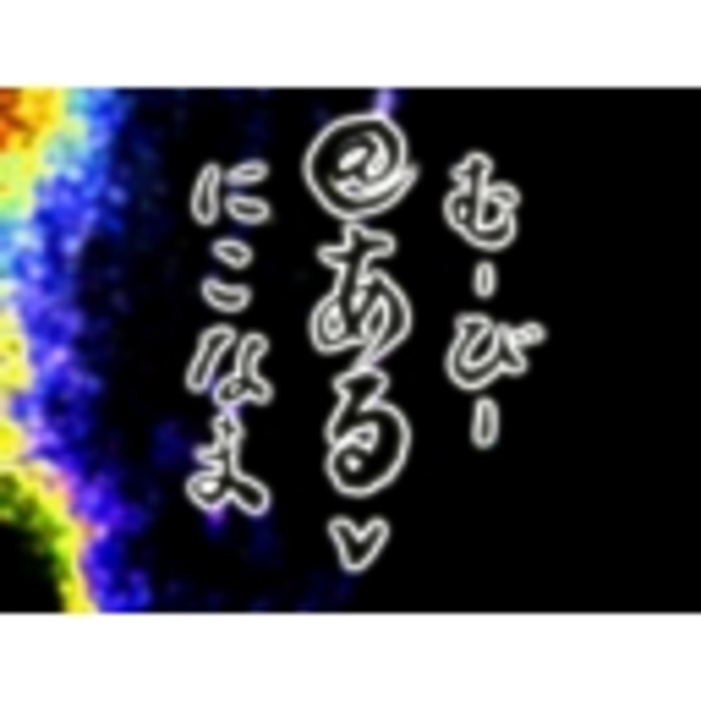ニコ映画館【第伍館】(※コミュプロフィール参照)co1114002へ