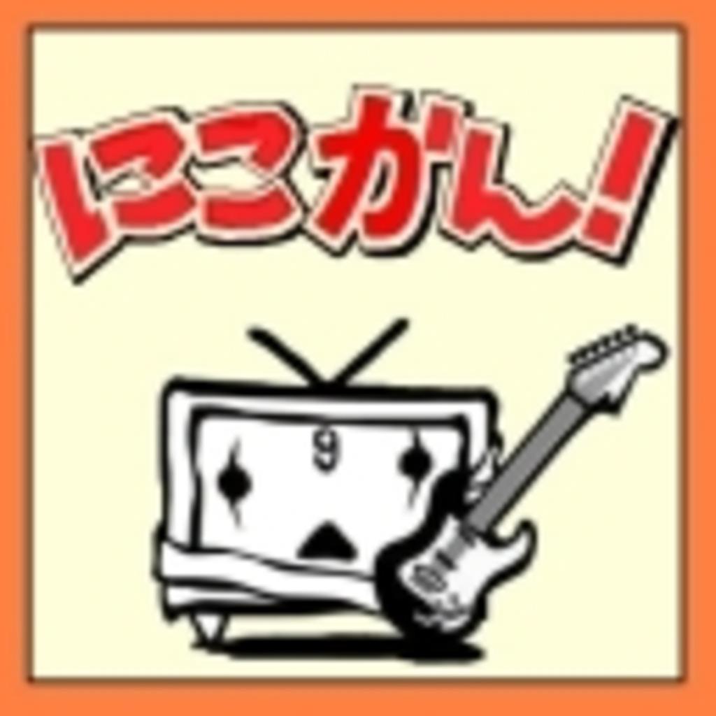 ニコニコ動画鑑賞会(生)