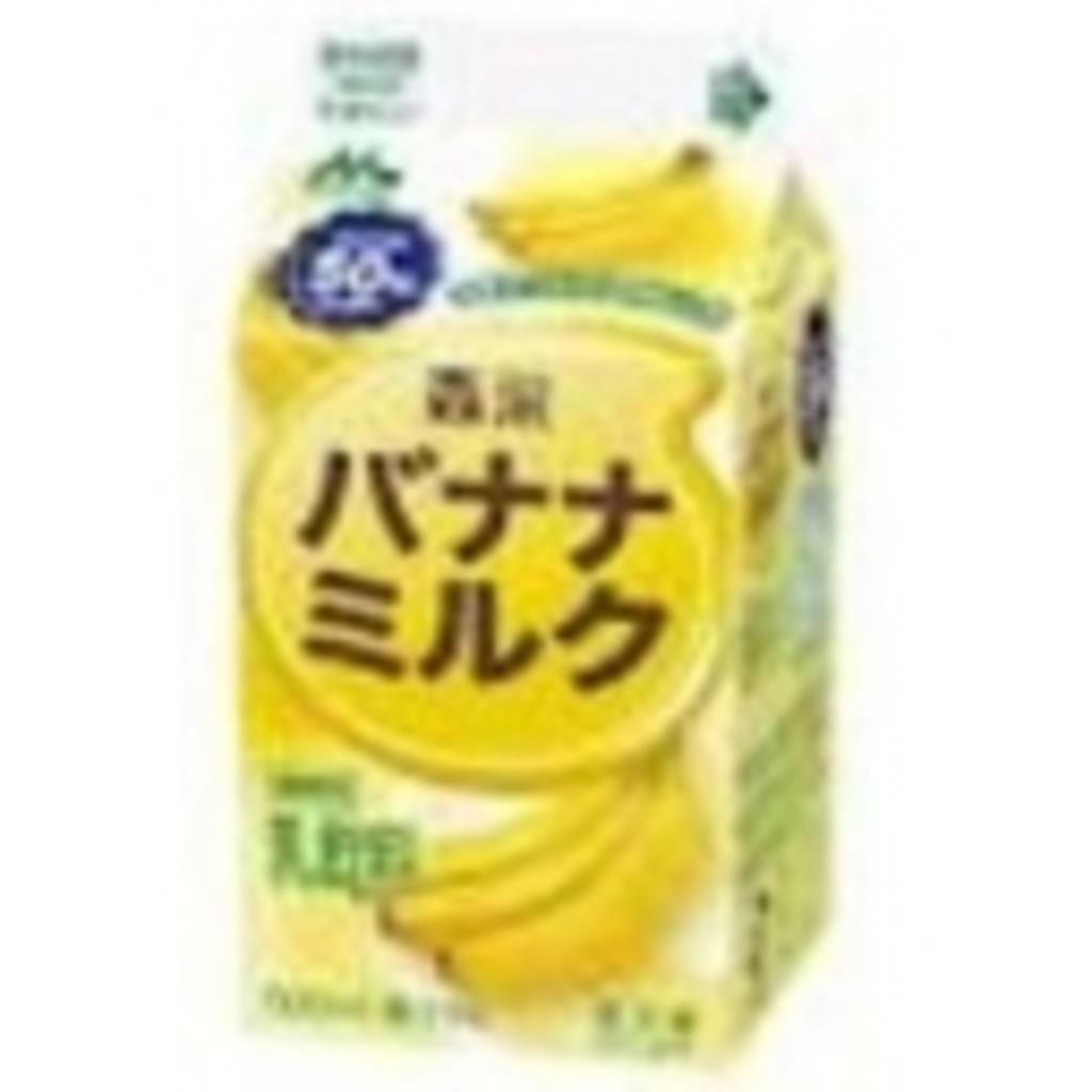 バナナミルクからの「今日の晩御飯はカレー」です☆