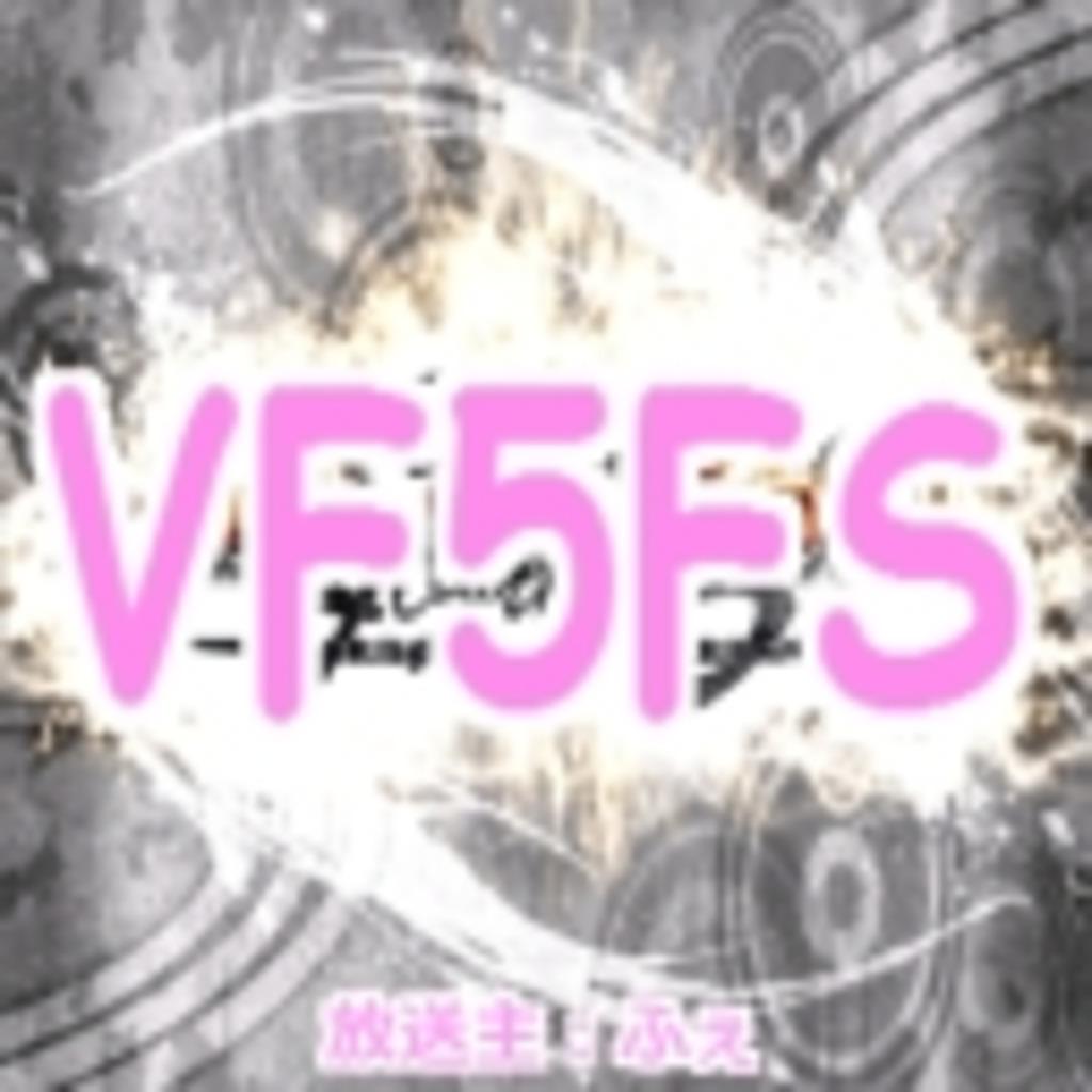 VF5FSをgdgd放送
