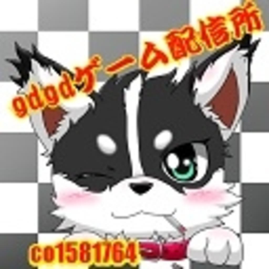 ☆□gdgdゲーム配信所□☆