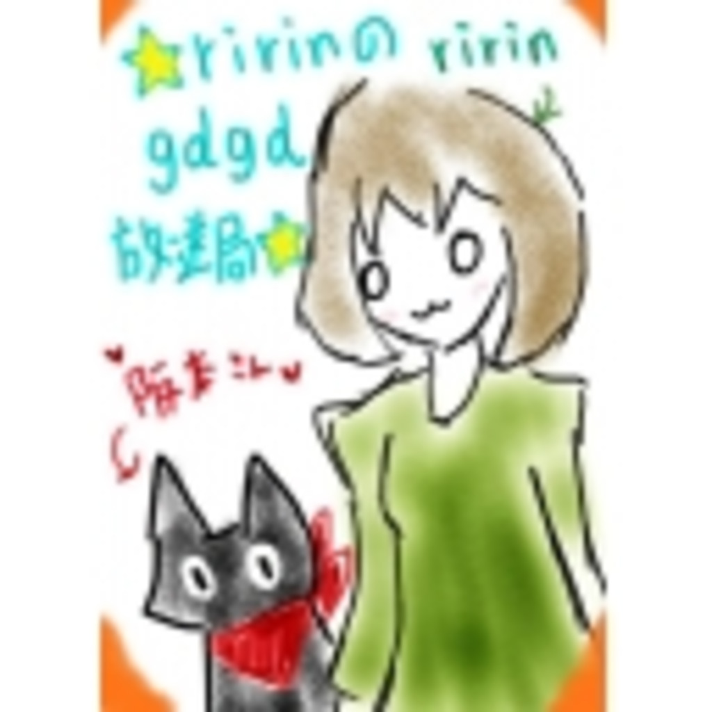 ☆ririnのgdgd放送局☆