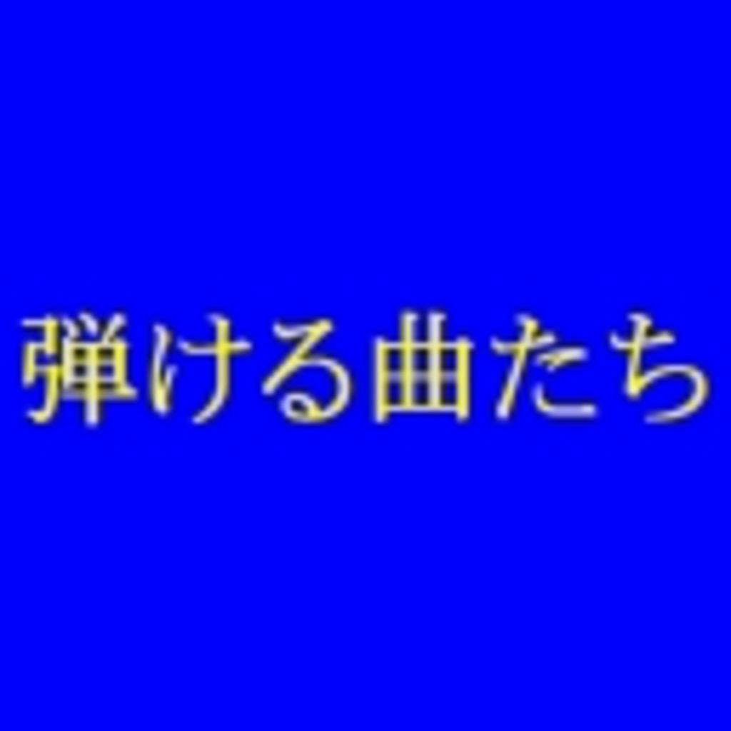 弾ける曲リスト(´・ω・`)