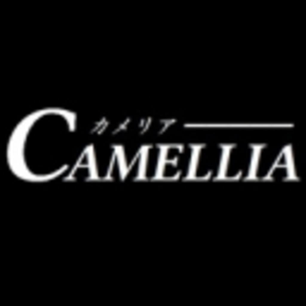 CAMELLIA-カメリア-