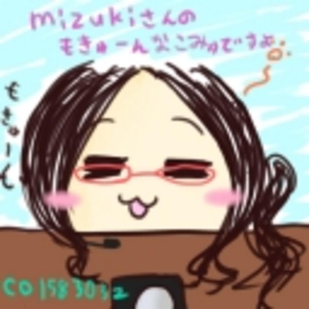mizukiさんのもきゅーんなこみゅですよ