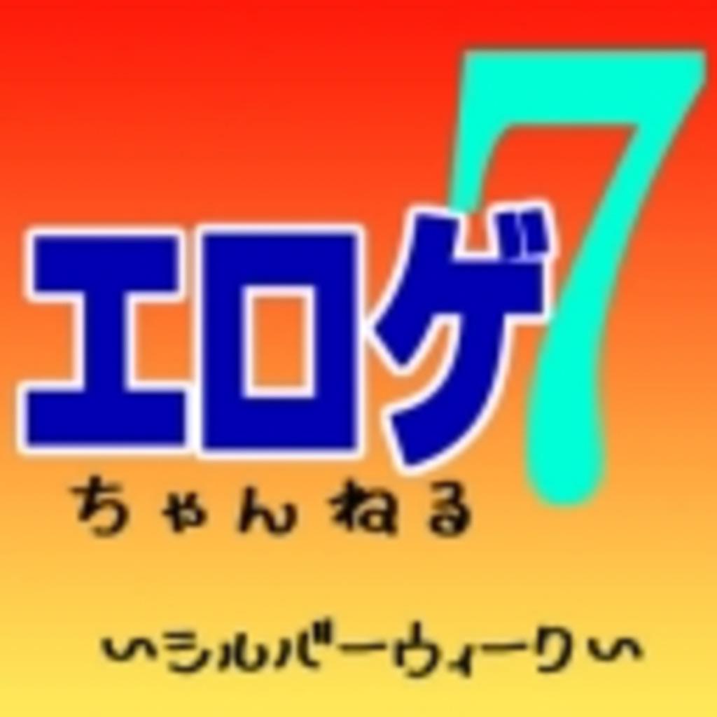 エロゲちゃんねる7 ~シルバーウィーク編~