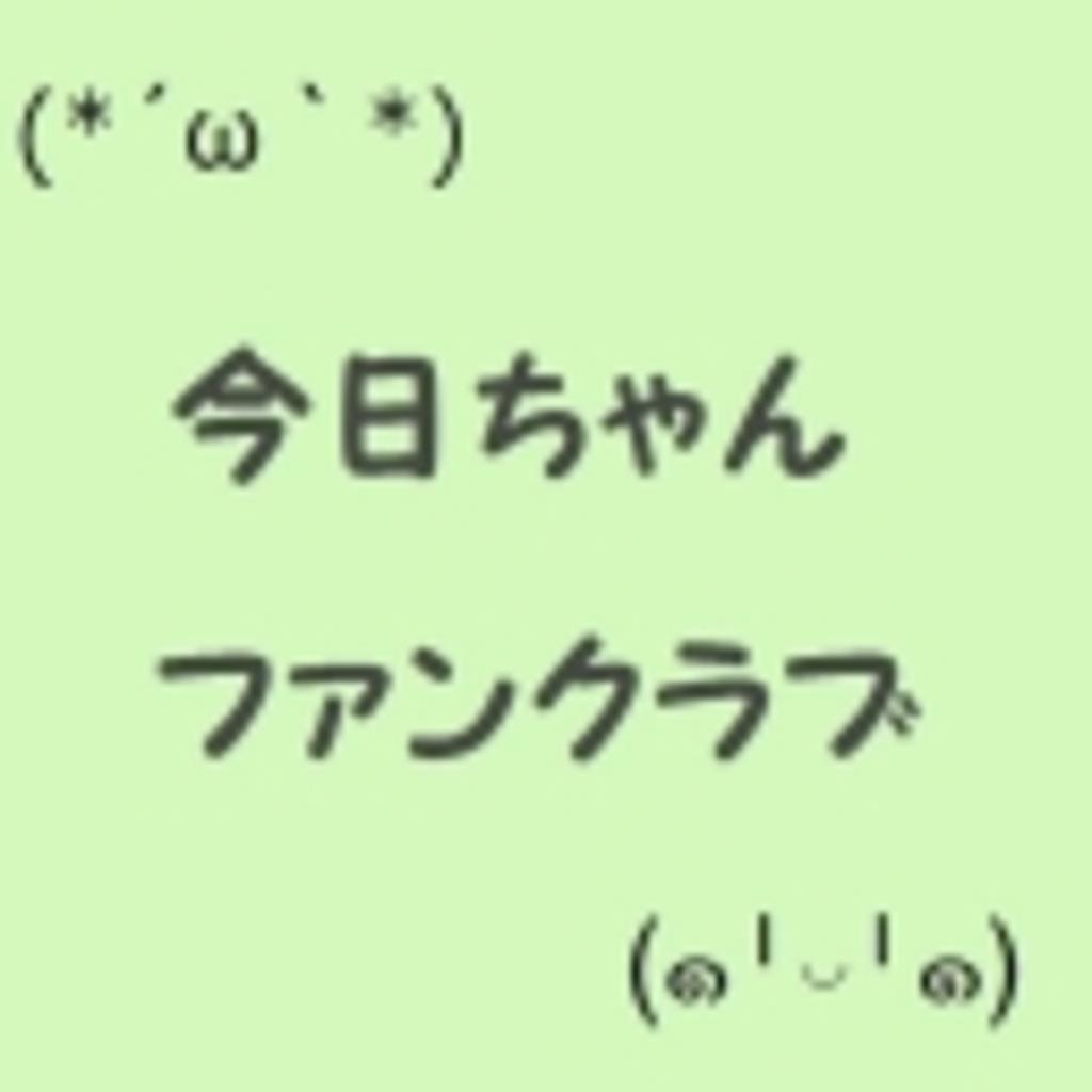 (๑╹◡╹๑)今日ちゃんファンクラブ(*´ω`*)