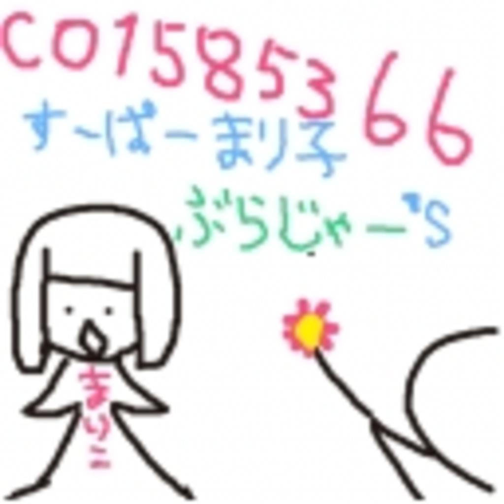 スーパーまり子ブラジャー's ʅ(´◔౪◔)ʃ