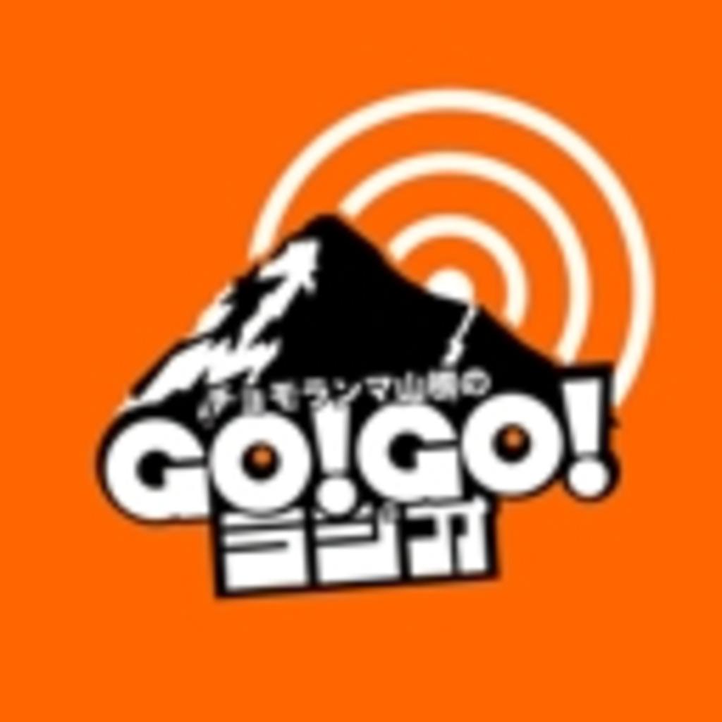 チョモランマ山根のGO!GO!ラジオ 公式コミュニティ