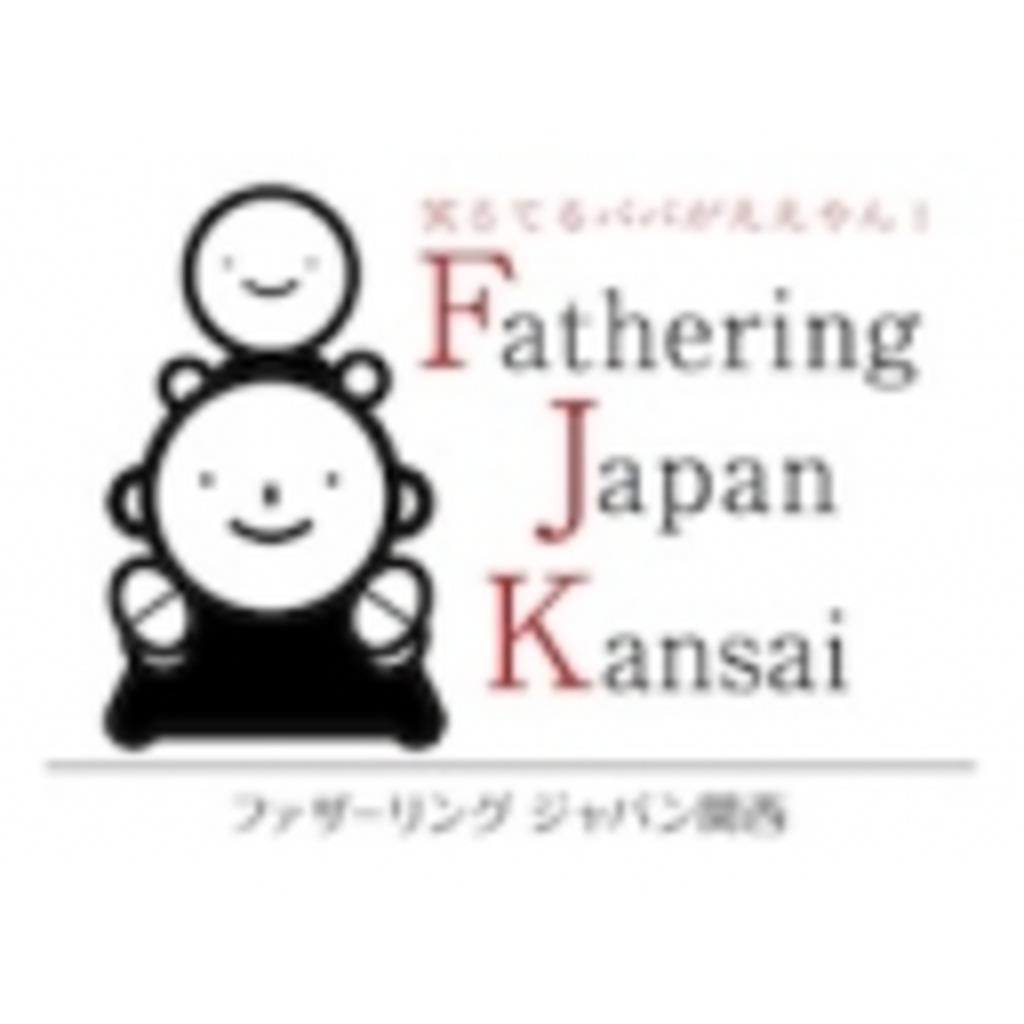 ファザーリング・ジャパン関西