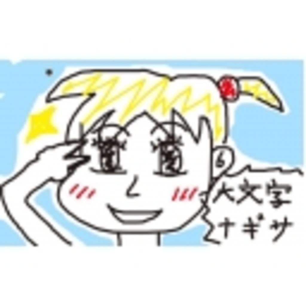 うほぺろダブルピース☆☆☆