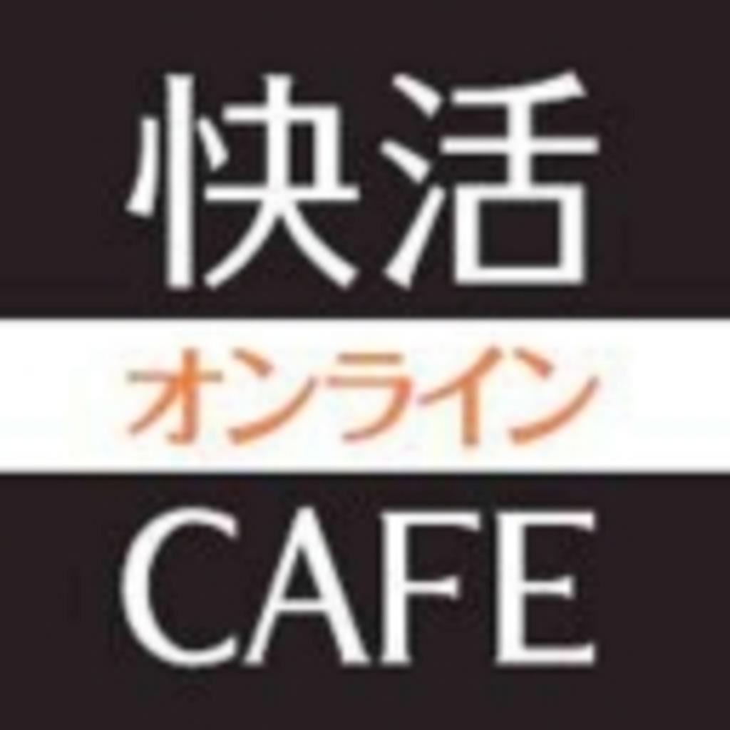 快活オンラインCAFE
