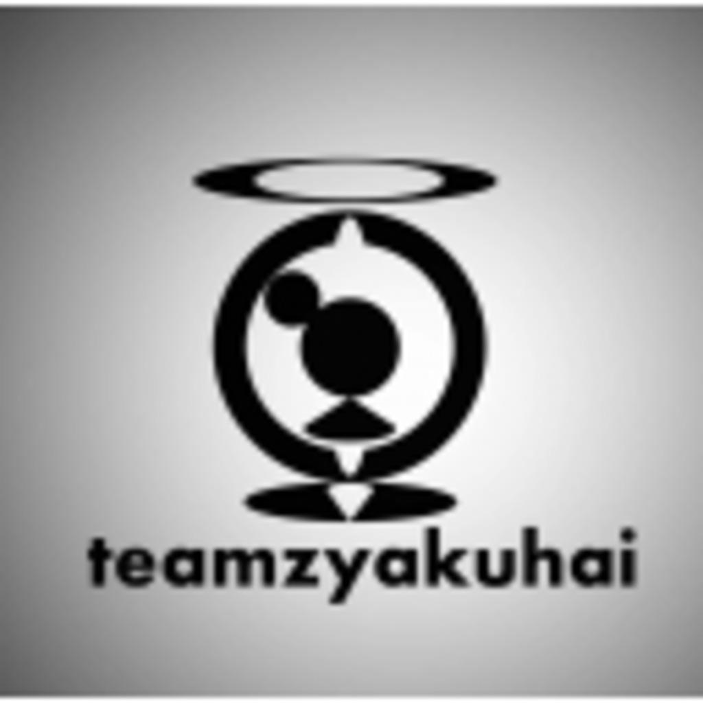Team-弱灰コミュニティ