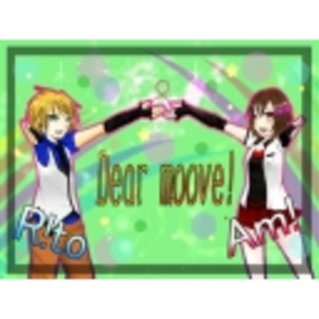○o。..:*・Dear moove!・*:..。o○