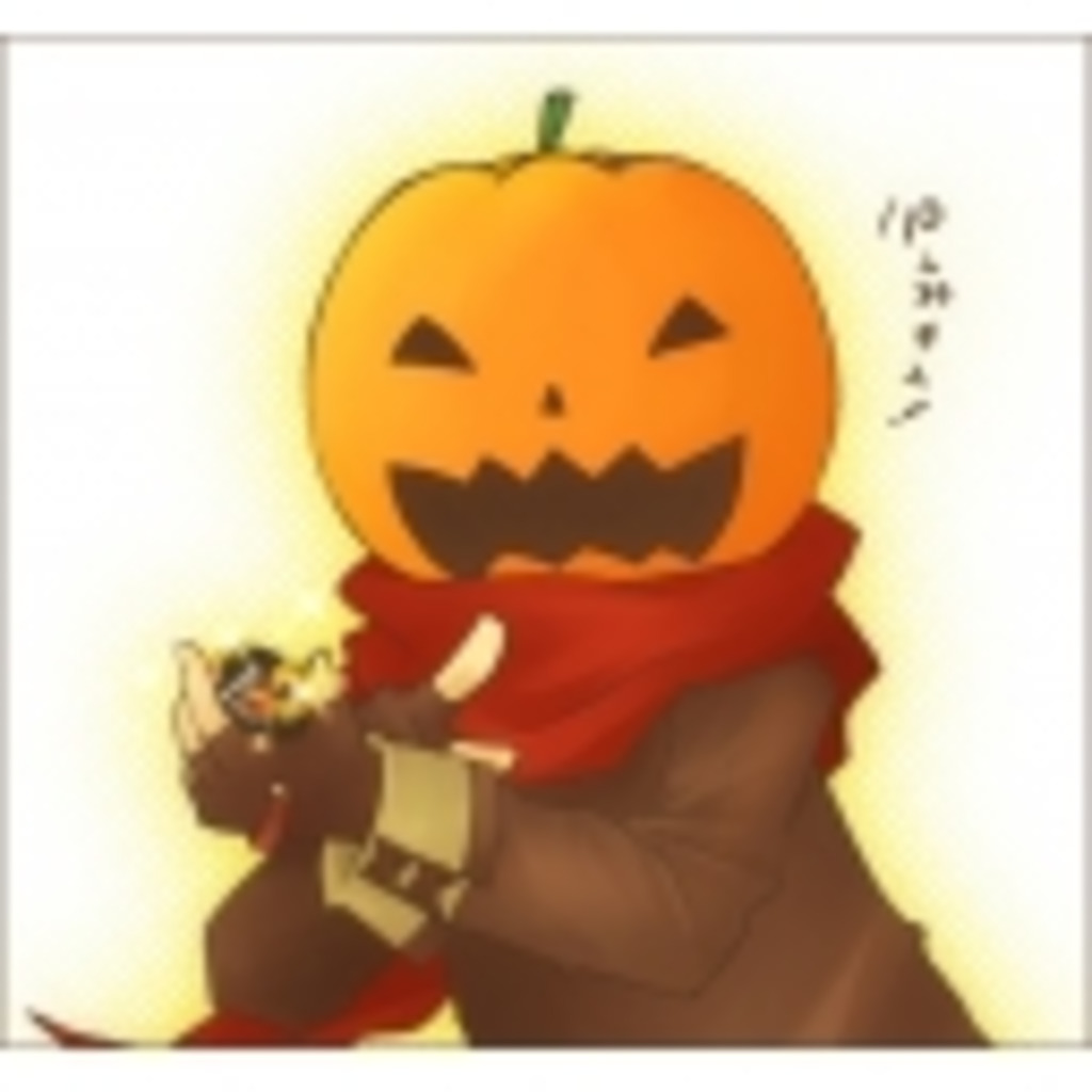 パンプによるかぼちゃ祭りwwポロリは無しでwww