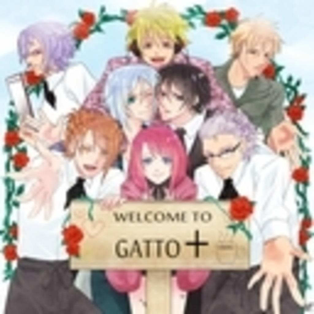 GATTO+ [声劇・歌・雑談など]