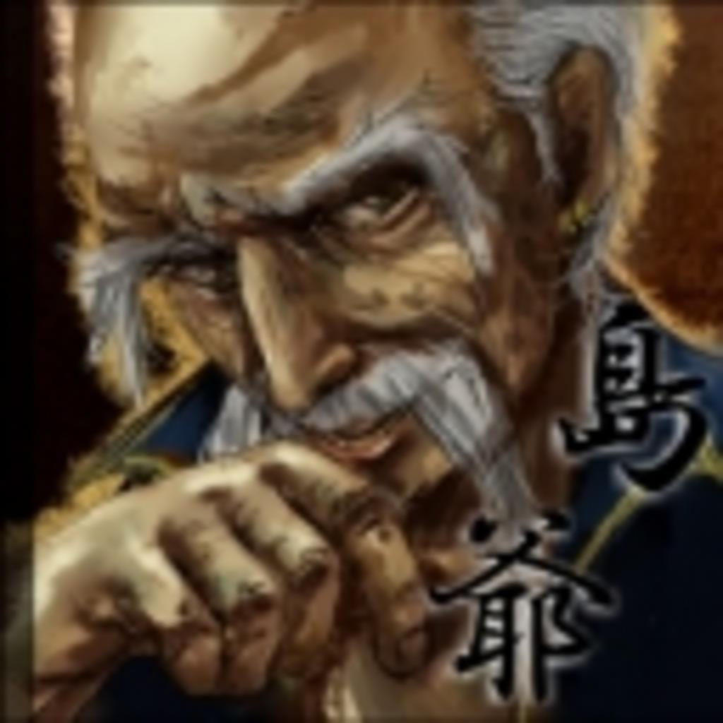 老人 憩いの家 【島爺】