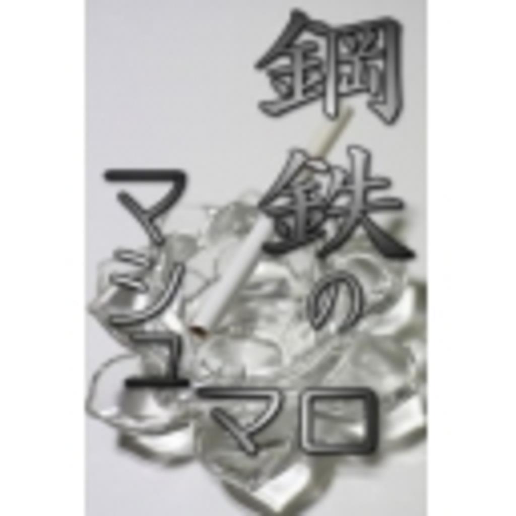 【ゲーム】鋼鉄のマシュマロ【雑談】