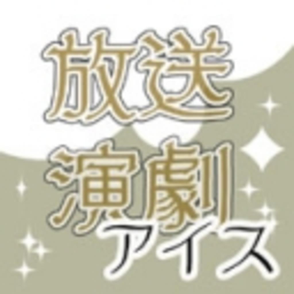 放送演劇アイス
