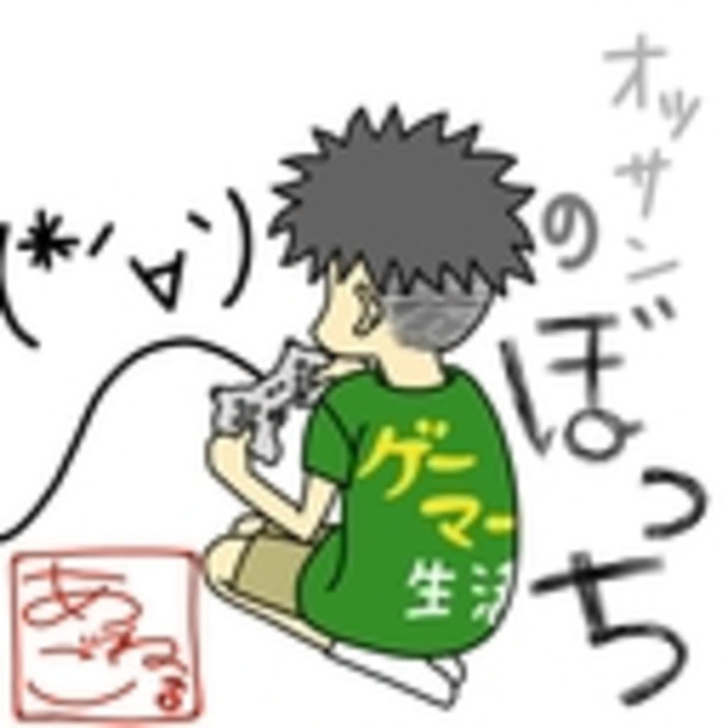 オッサンのぼっちゲーマー生活(*´∀`)