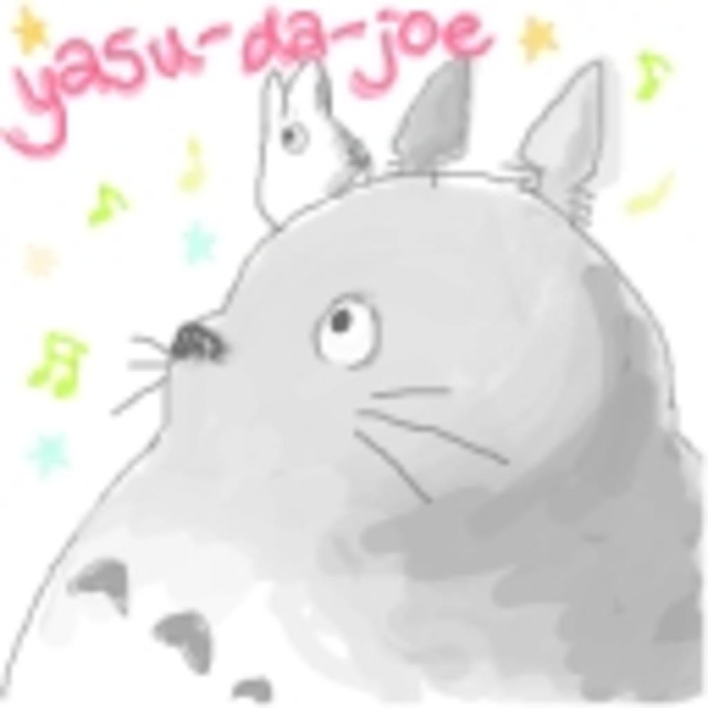 yasu-da-joe生放送コミュニティ