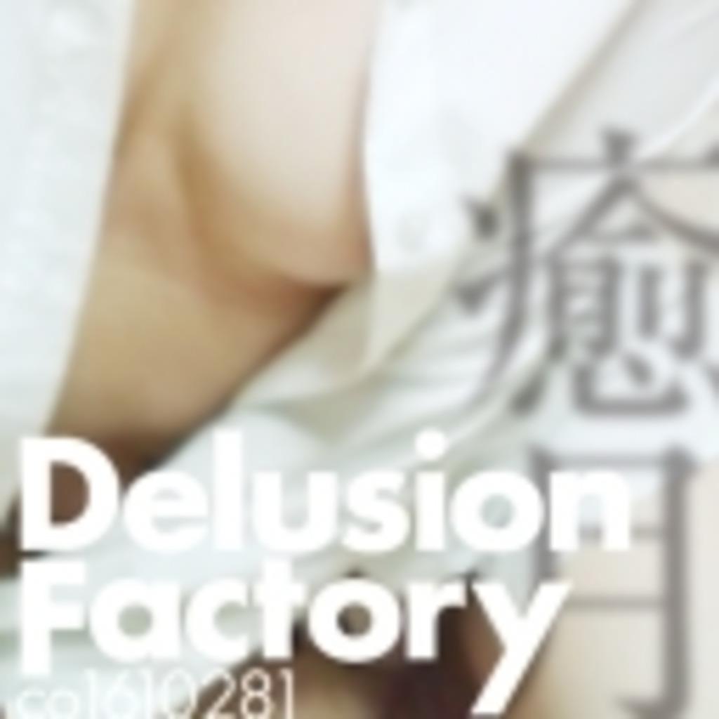 。+゜♡♥*:;;;:*♥Delusion Factory♥*:;;;:*♥♡゜+。