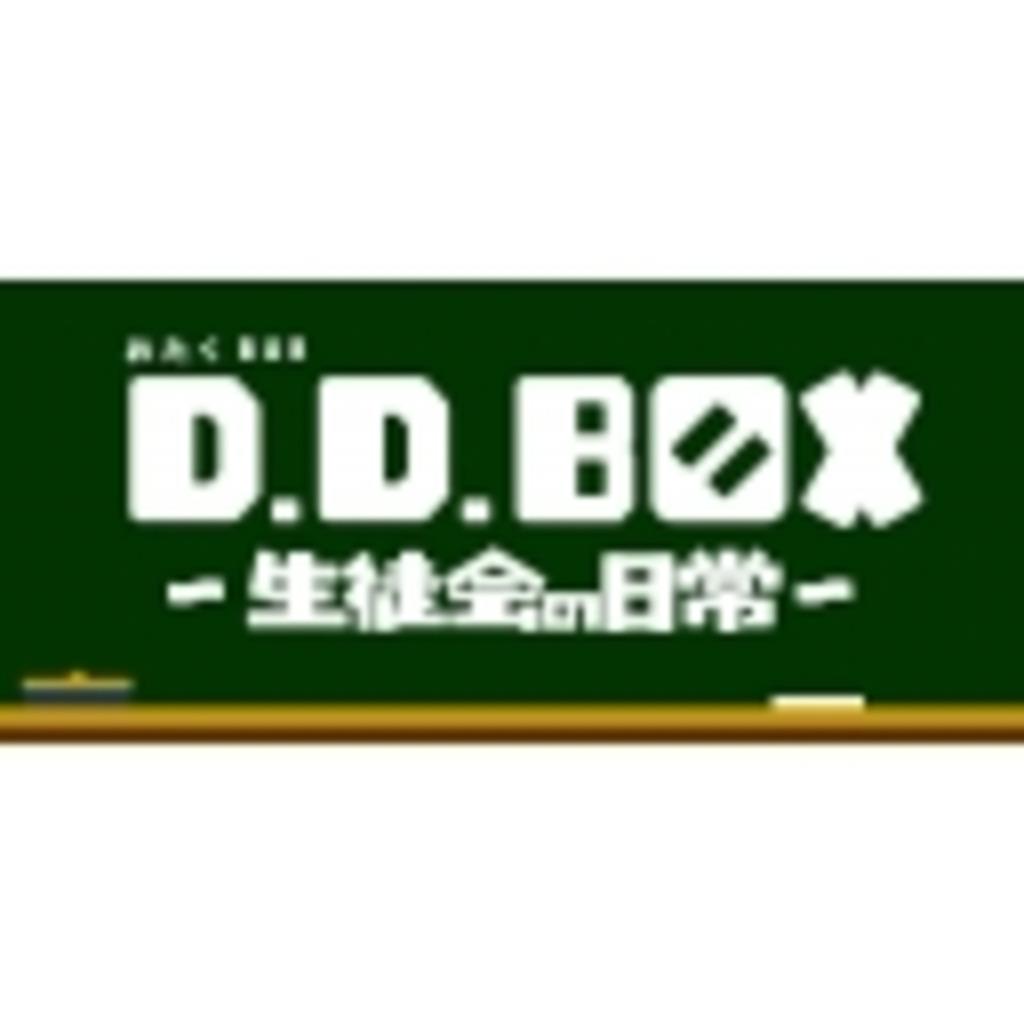 高知 オタク  D.D.BOX ~生徒会の日常~ の日常