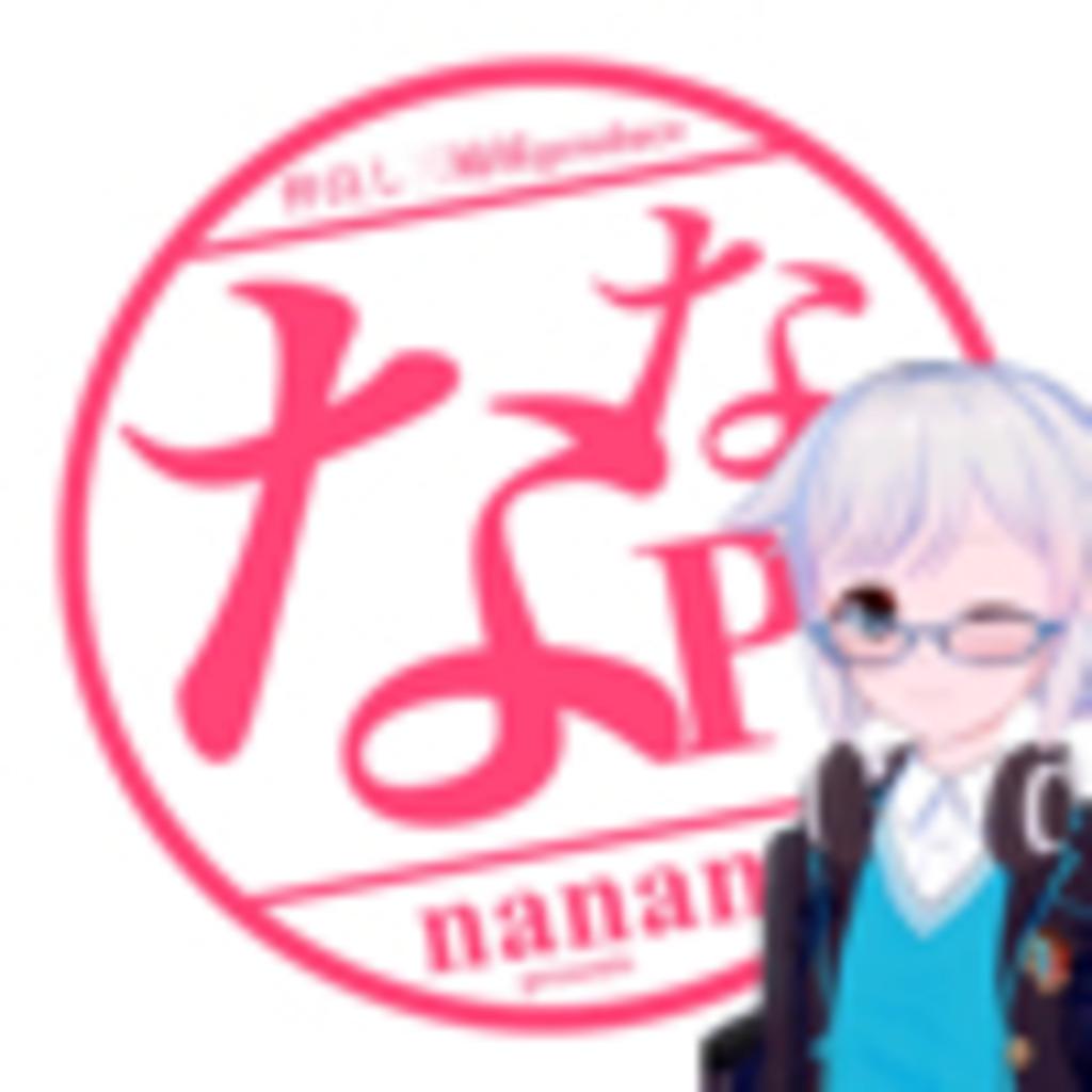 ななちゃんねる( ˘ω˘ )