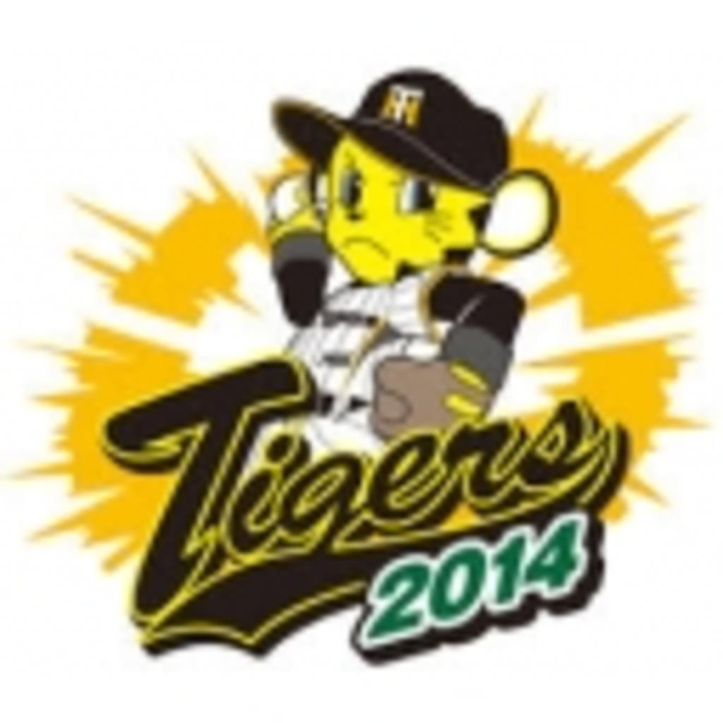 熱闘GogOTiger! 阪神タイガースを応援してます