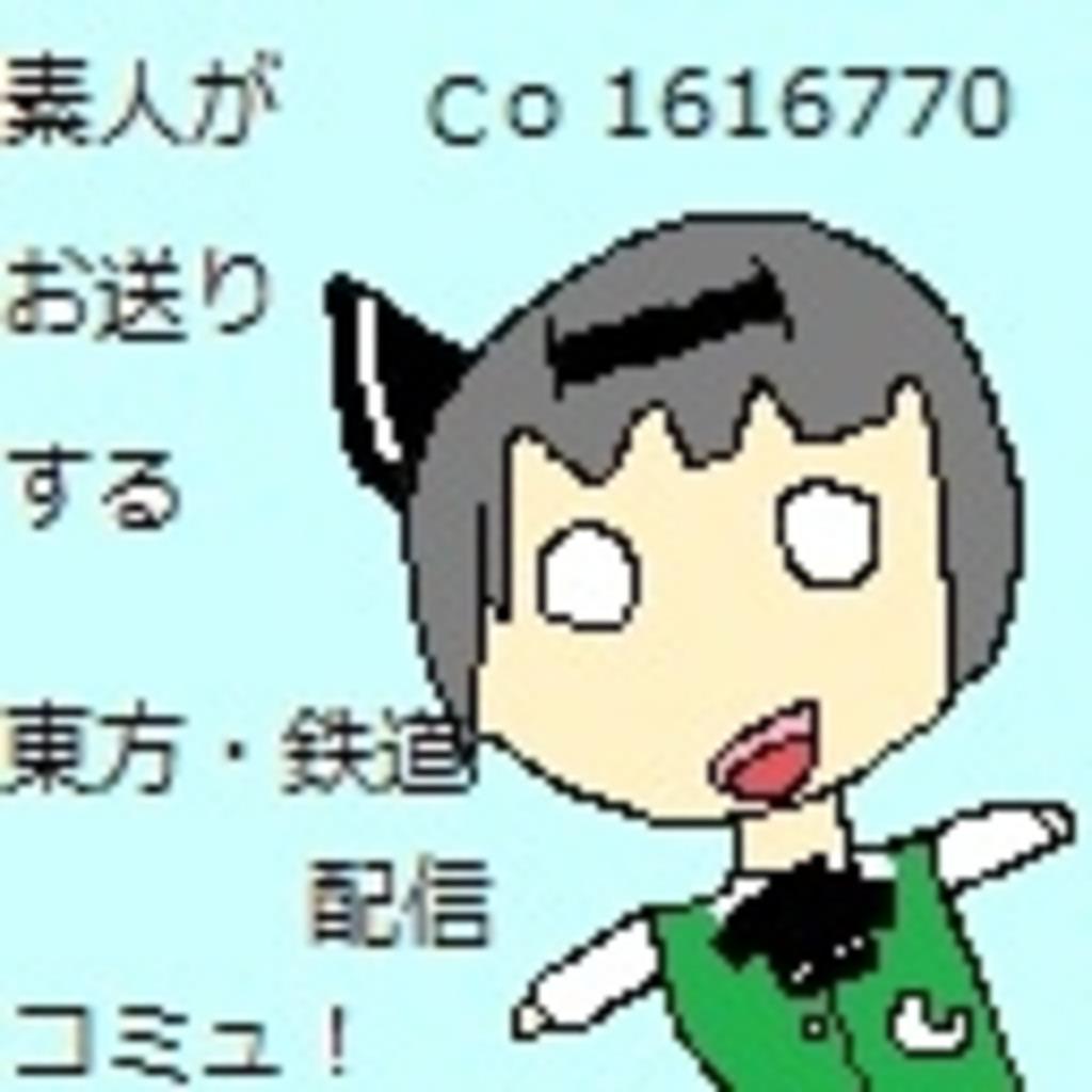 [初見さんもきてきてー(/´・ω・`)/]素人がお送りする鉄道・東方配信コミュ!