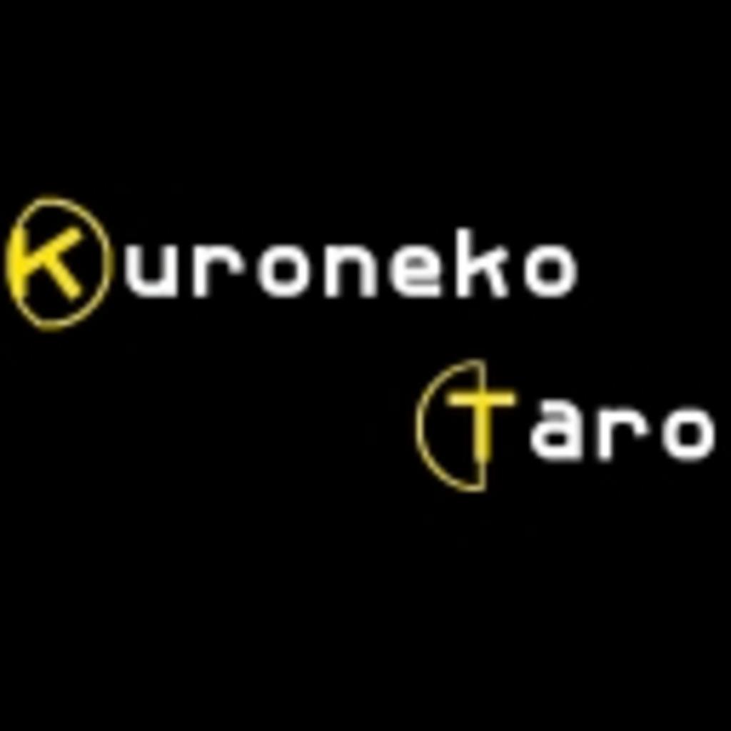 くろねこ太郎の友達だおっ(`・ω・´)キリッ