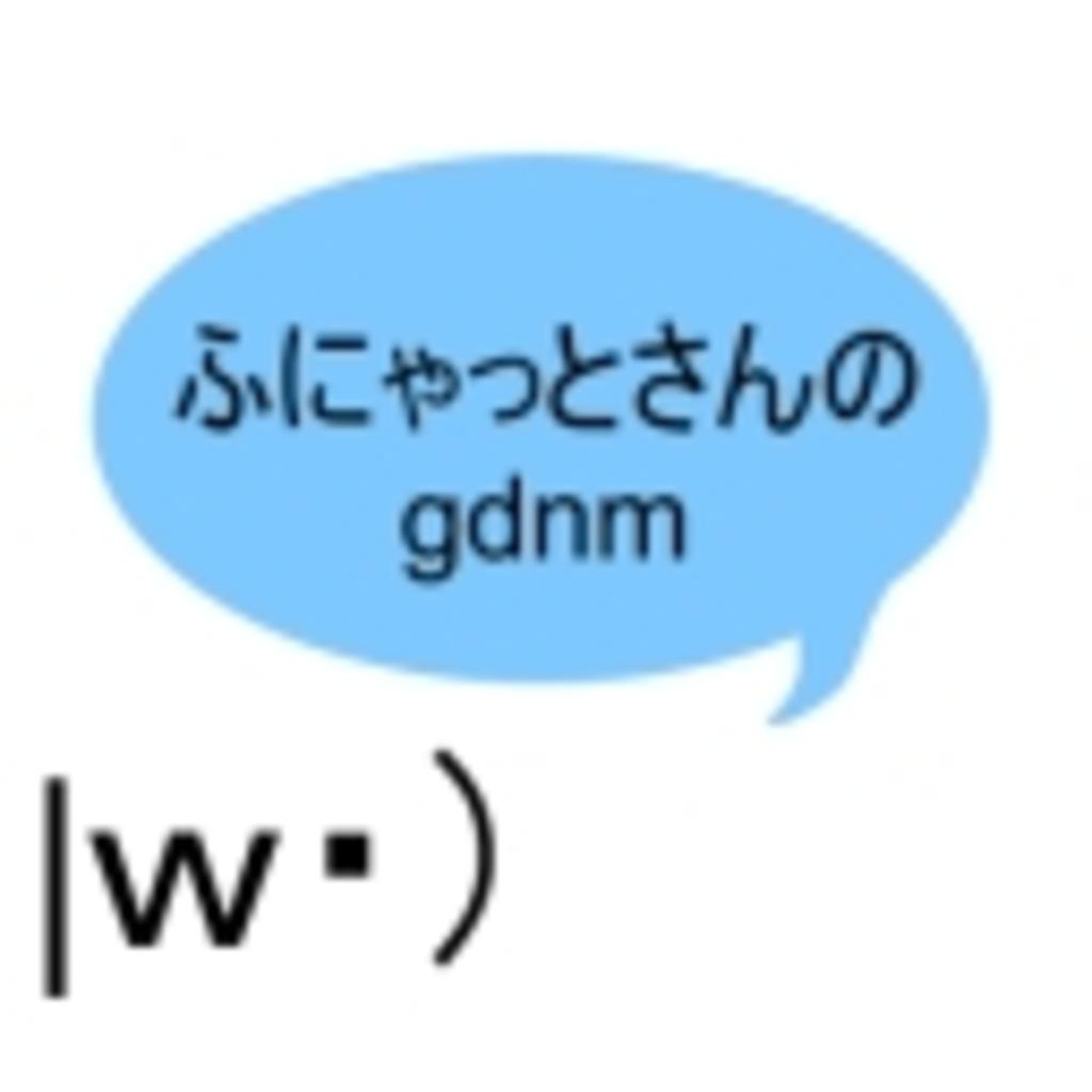 ふにゃっとさんのgdnm(ぐだなま)α