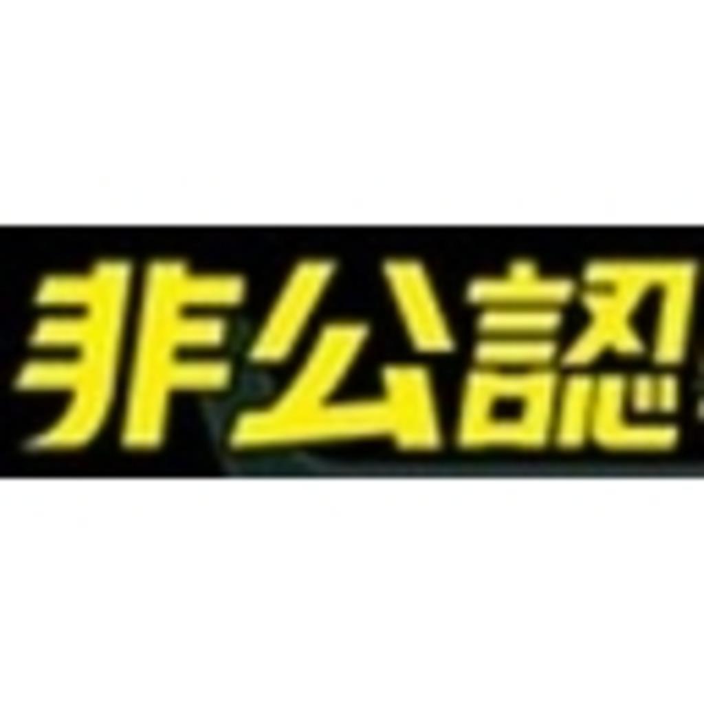 外道ヒーロー~基本戦法はチート~