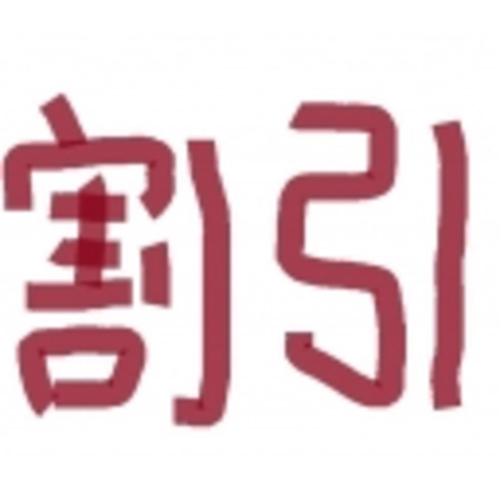 割引の歌($・・)/