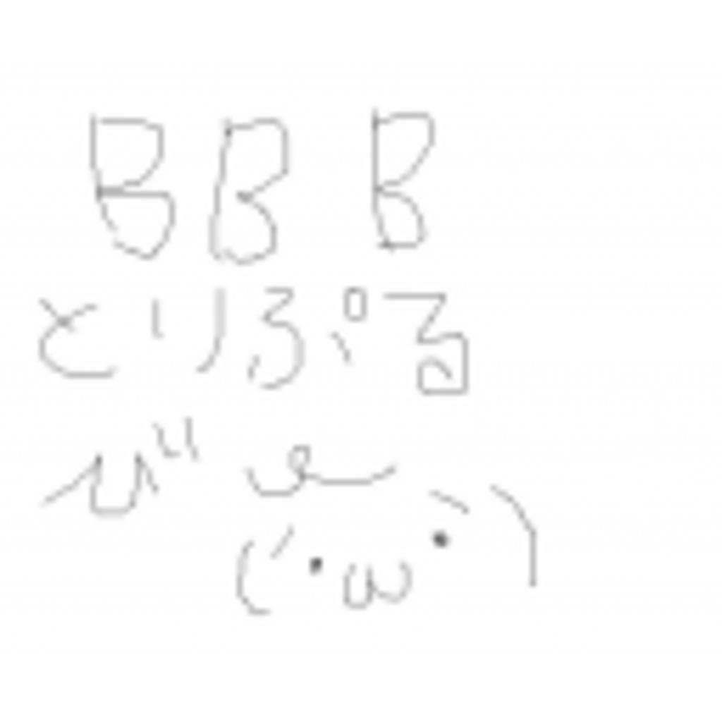 【BBB:とりぷるびー】ぼっちのぼっちによるぼっちの為のコミュニティー
