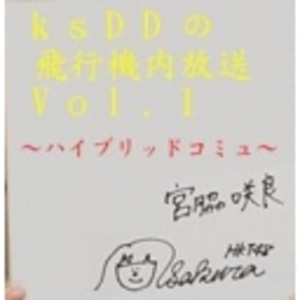 ksDDの飛行機内放送Vol.1~ハイブリッドコミュ~