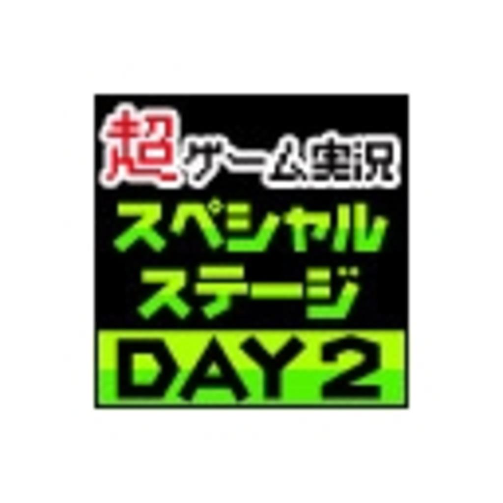 超会議ゲーム実況(ユーザー生放送)3