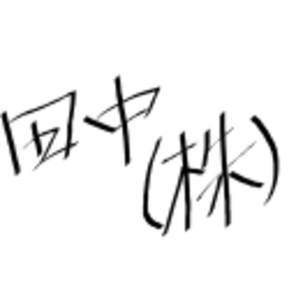田中(株)