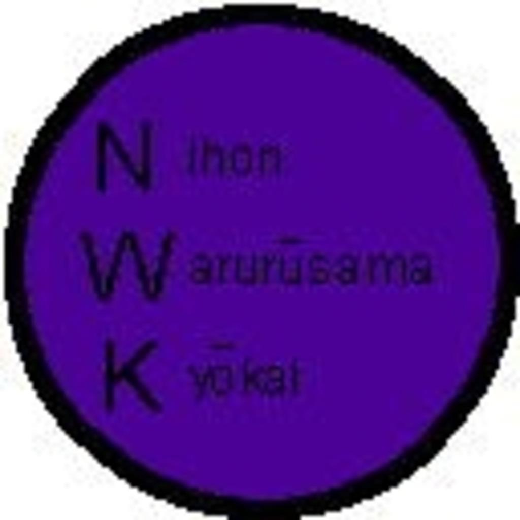 日本ワルルー様協会