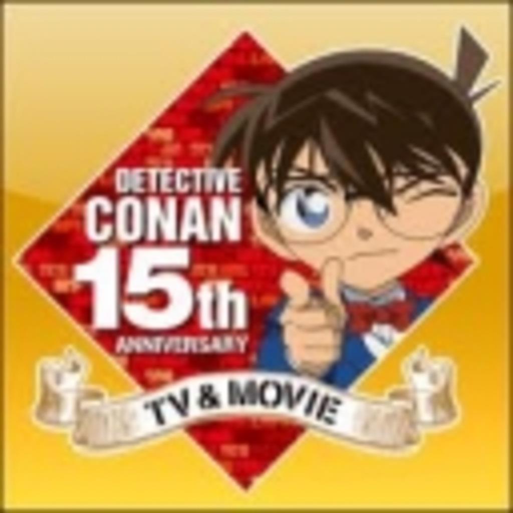今どき名探偵コナン団体作ってみた!
