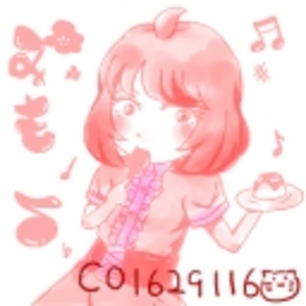 みもー✿ぱみゅぱみゅのお菓子食べたいなぁ~♡(๑◕ω◕๑)