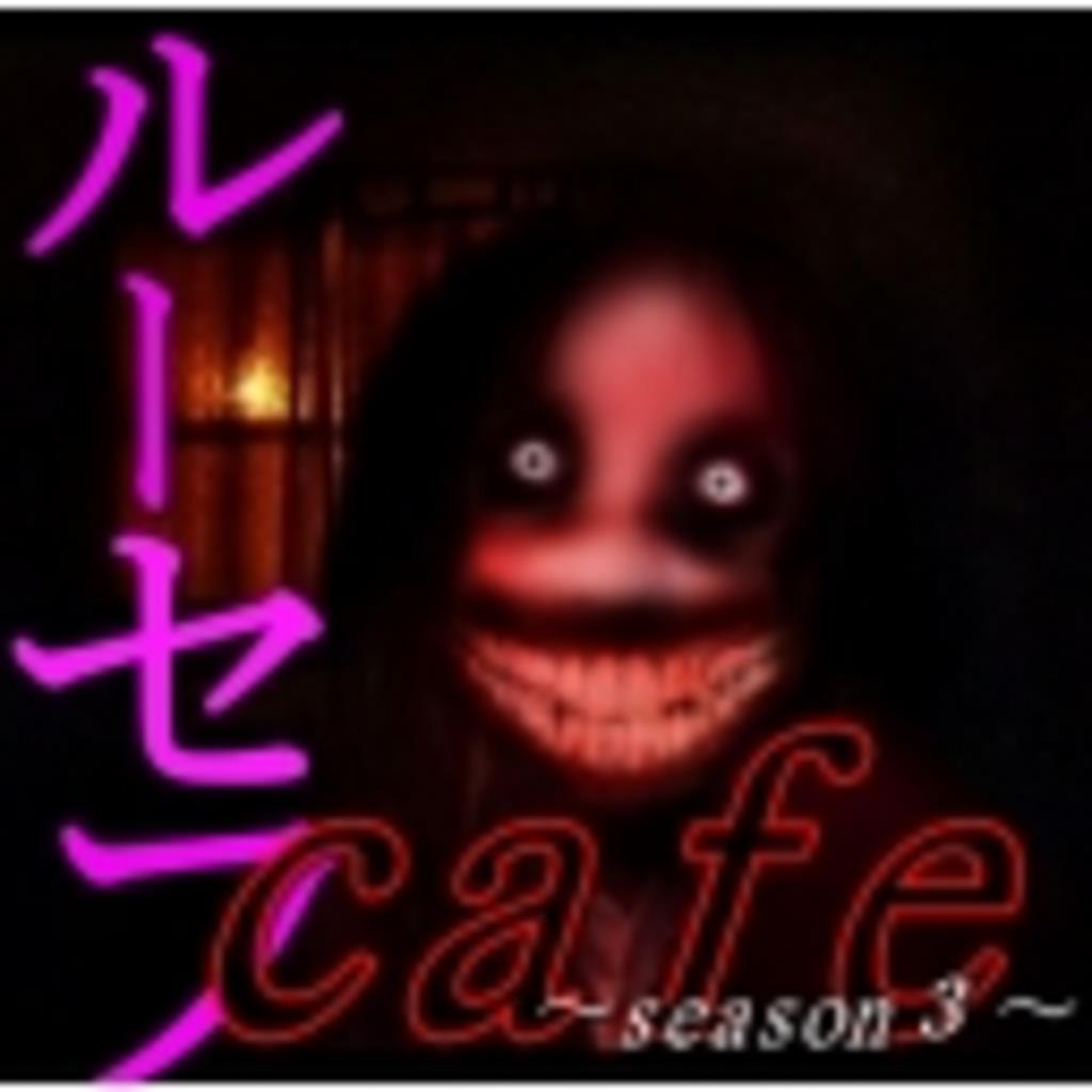 ~ブラックcafe~inルーセフ店 season3