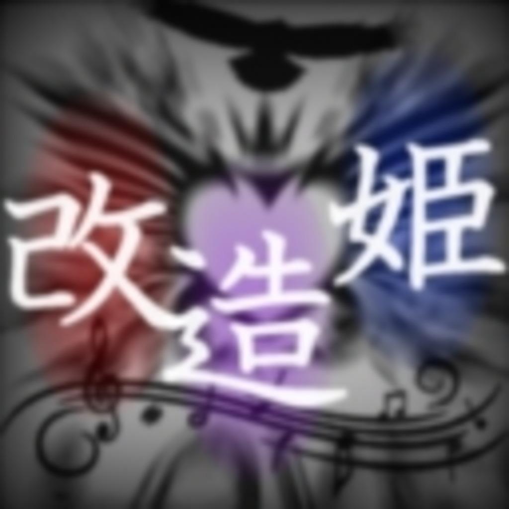 改造姫(博多製)