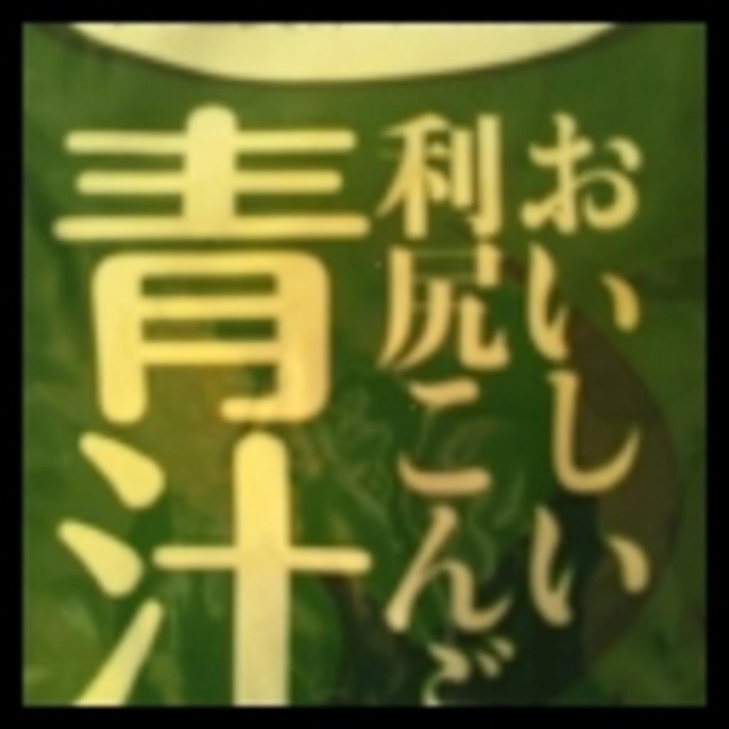 【スナックDuo】青汁の素【番外編】