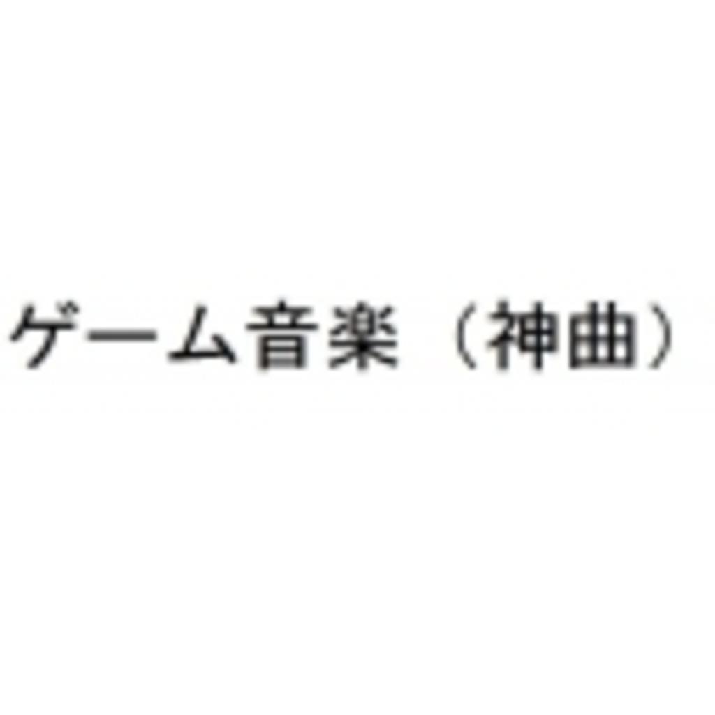 ゲーム音楽(神曲)